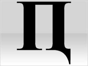 Буква абхазского алфавита